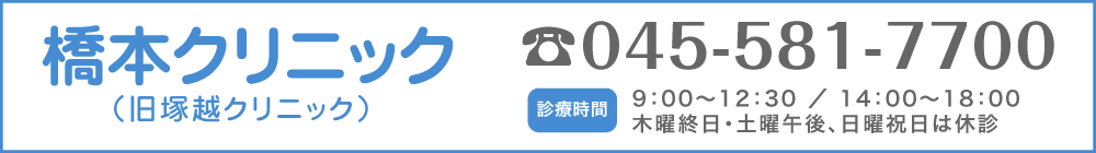 ご予約・ご相談のお電話は045-581-7700受付時間:月〜金9:00〜18:00